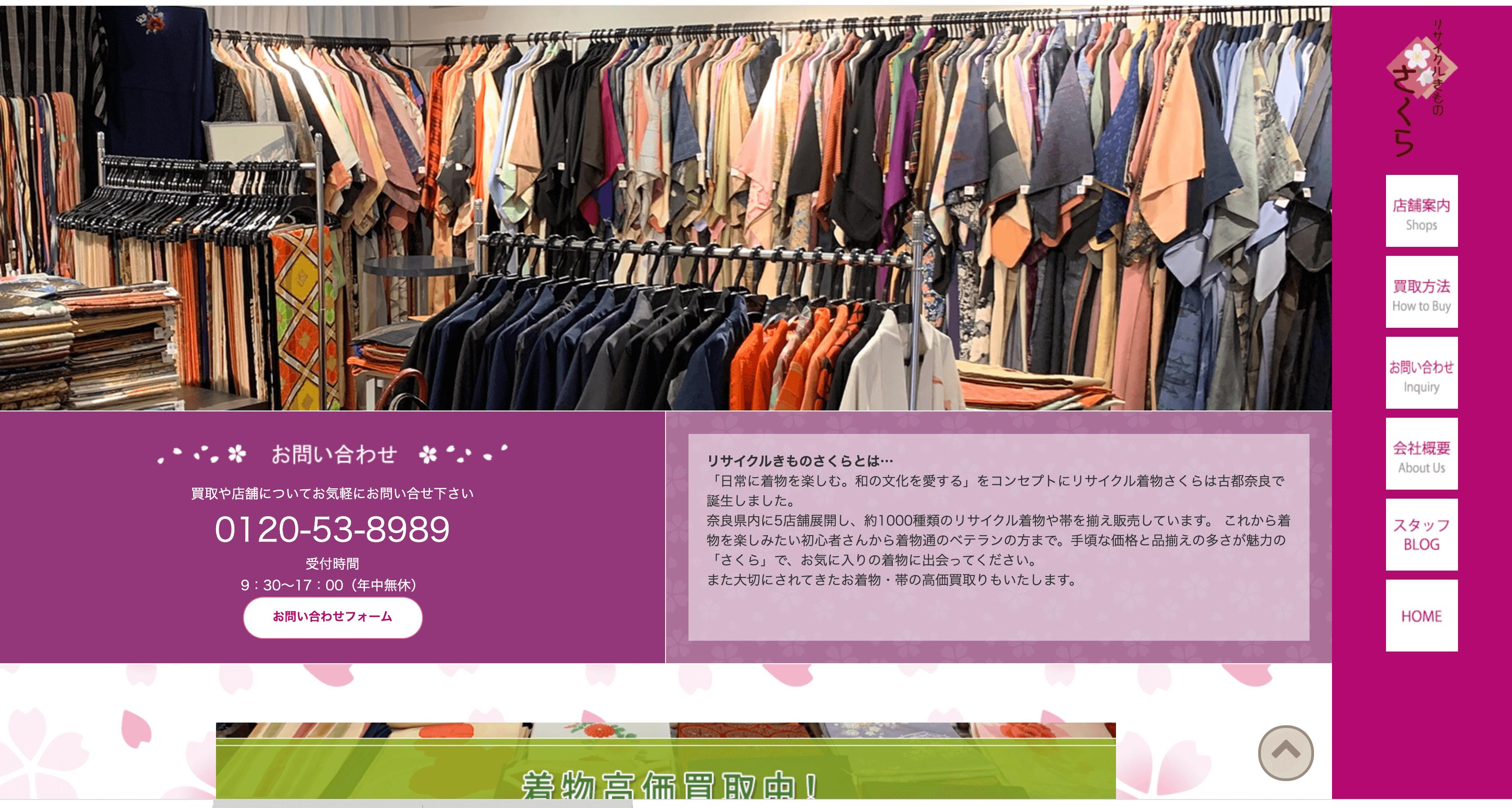 リサイクルきものさくらの着物買取を徹底調査!口コミ・評判・サービス内容まとめ