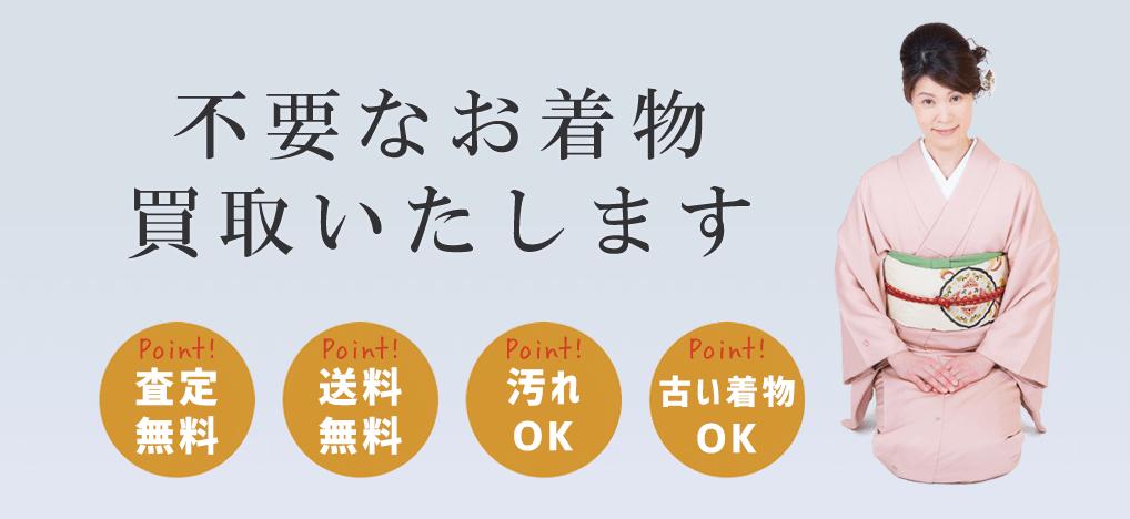 着物買取着物10(旧:ヤマトク)
