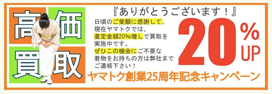 ヤマトク_キャンペーン