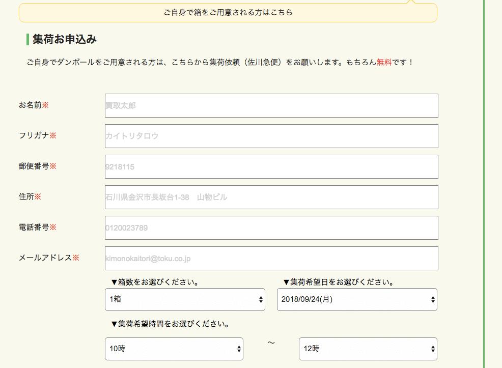 着物10(旧:ヤマトク)_配送