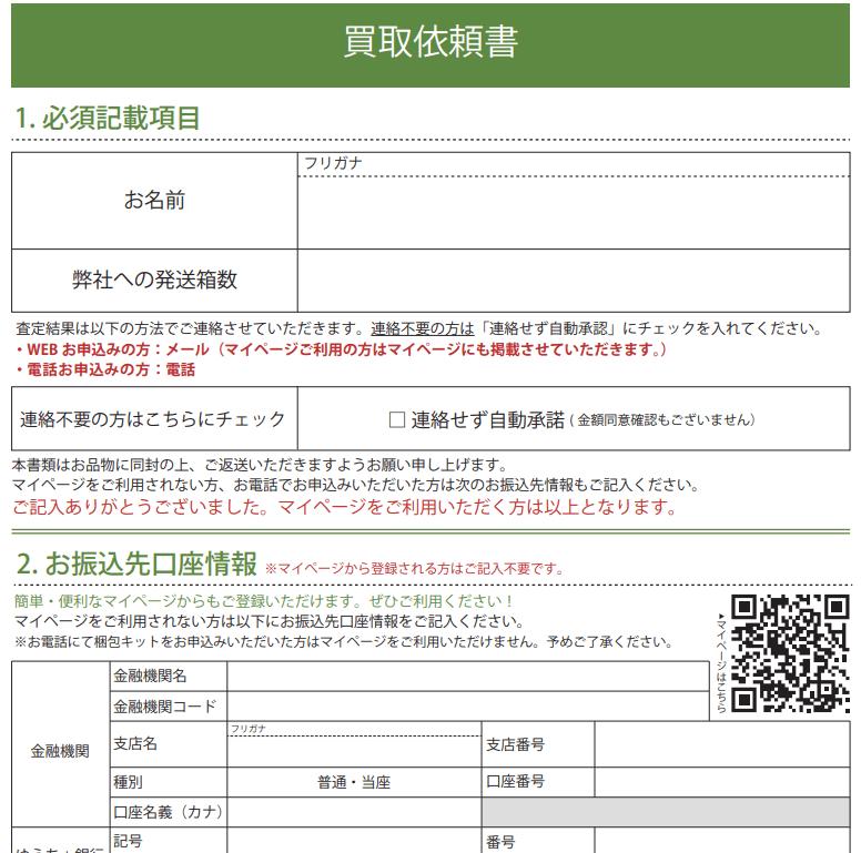 着物10(旧:ヤマトク)_買取依頼書