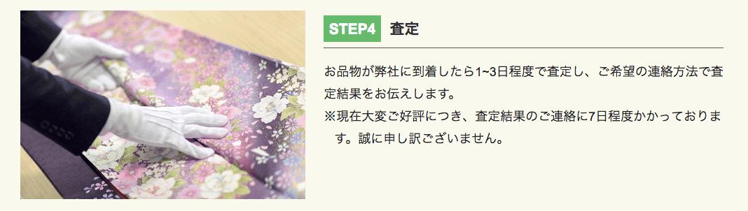 ヤマトク_買取フロー