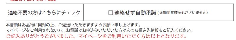 着物10(旧:ヤマトク)_金額同意