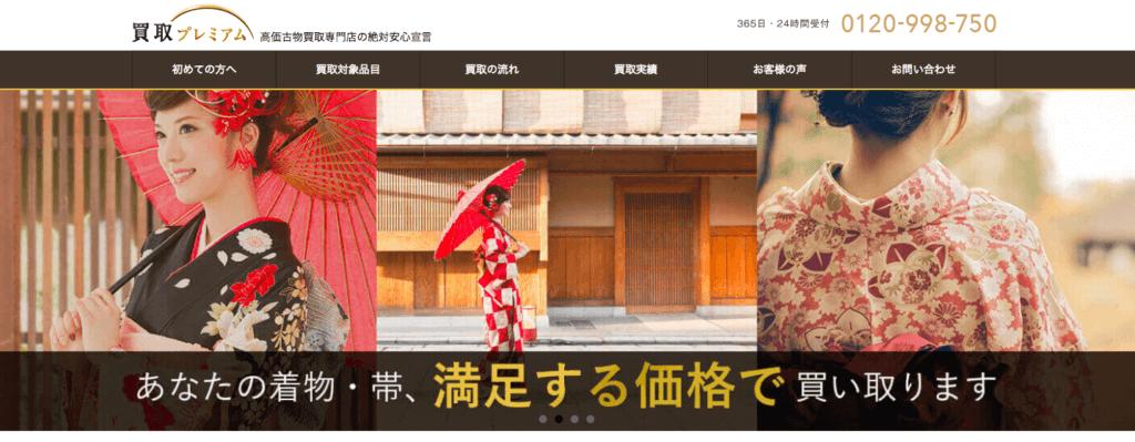 栃木県着物買取プレミアム