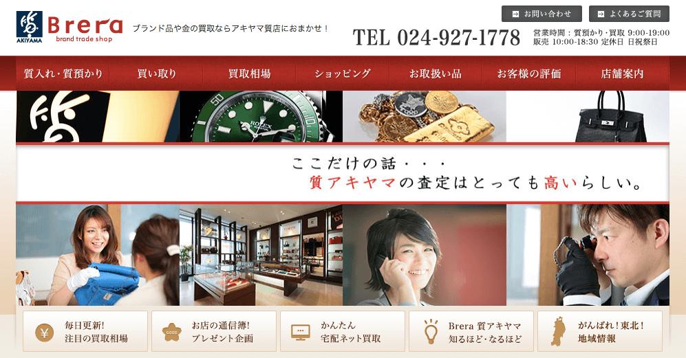 着物買取福島県ブレラアキヤマ