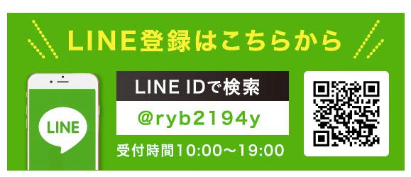 ドンファミリー_line査定