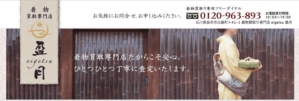 着物買取り専門店 盈月eigetsu