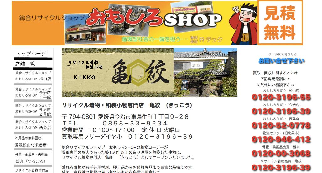 亀絞愛媛県