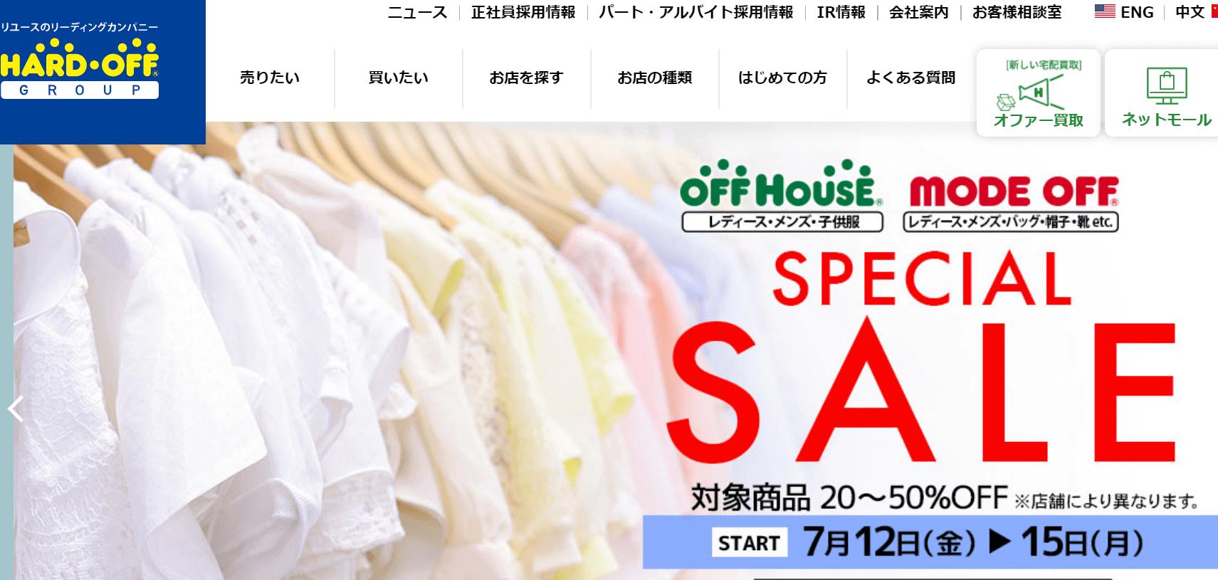オフハウス山形北店