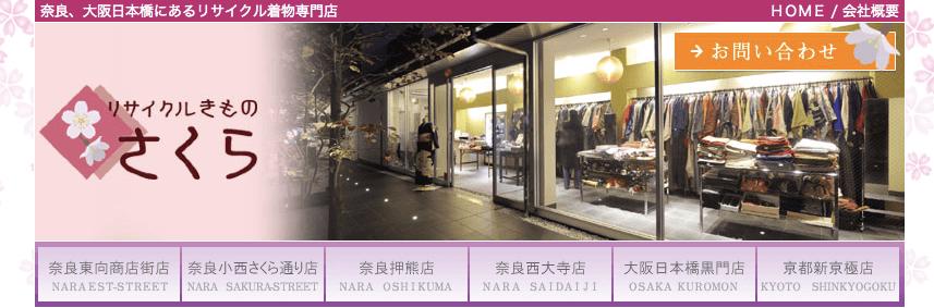 リサイクル着物さくら奈良県