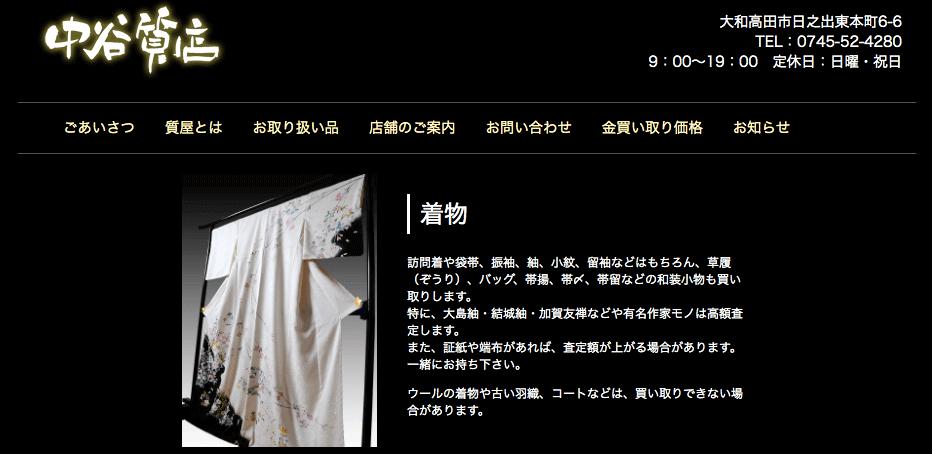 着物買取奈良県中谷質店