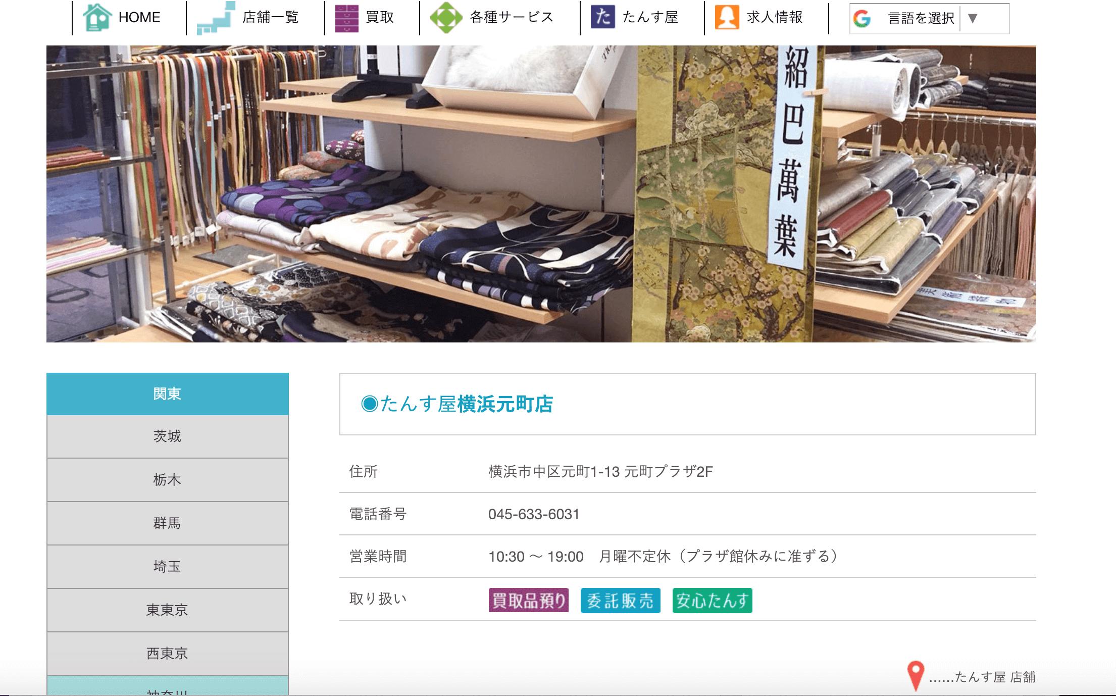 着物買取横浜市たんすや