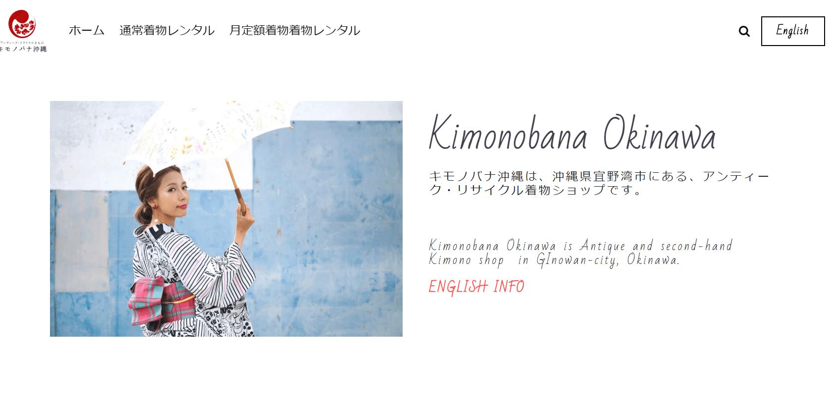 キモノバナ沖縄