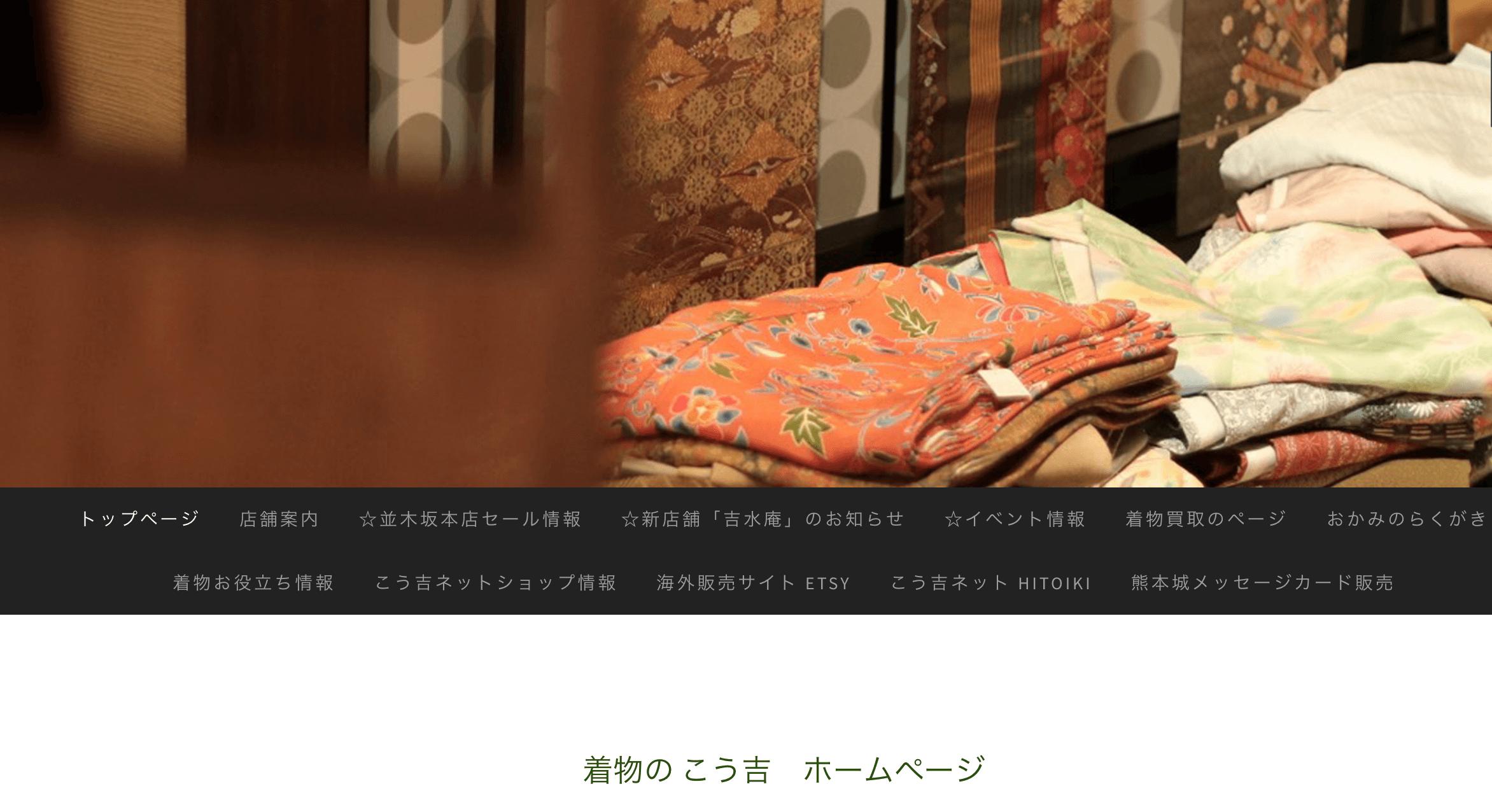 着物買取熊本県こう吉