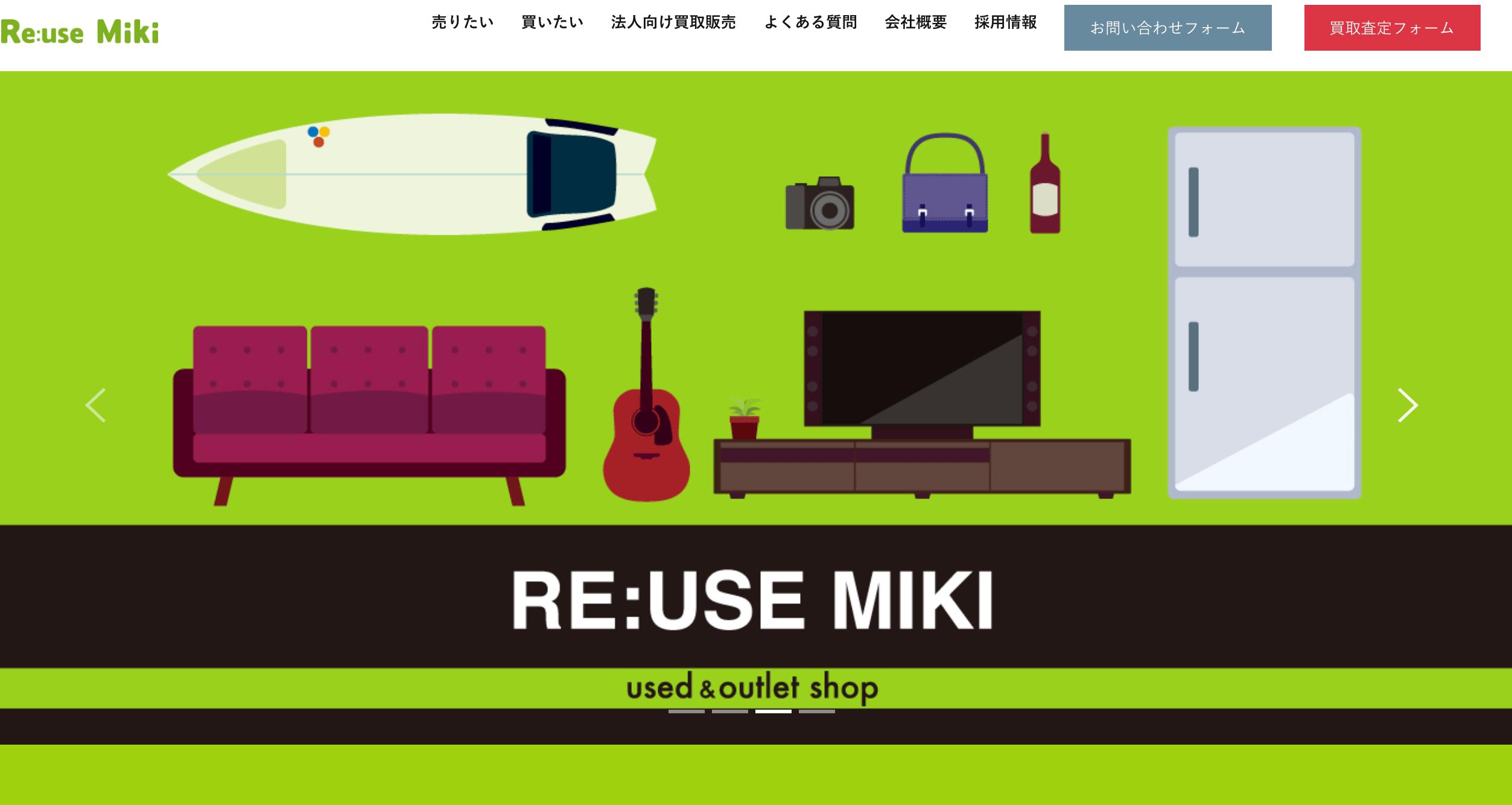 リサイクルショップ 三喜 大工町本店