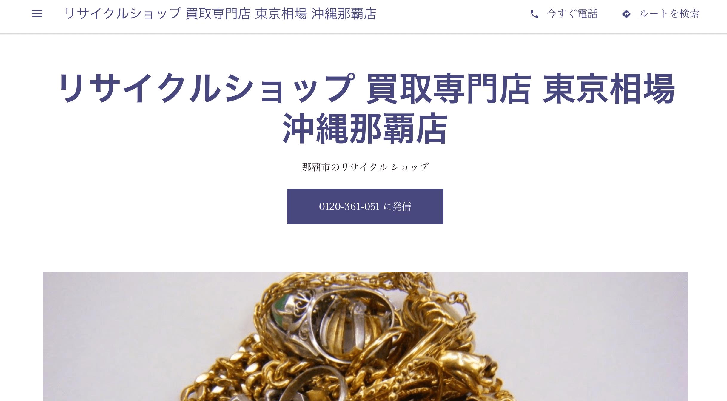 リサイクルショップ買取専門店 東京相場