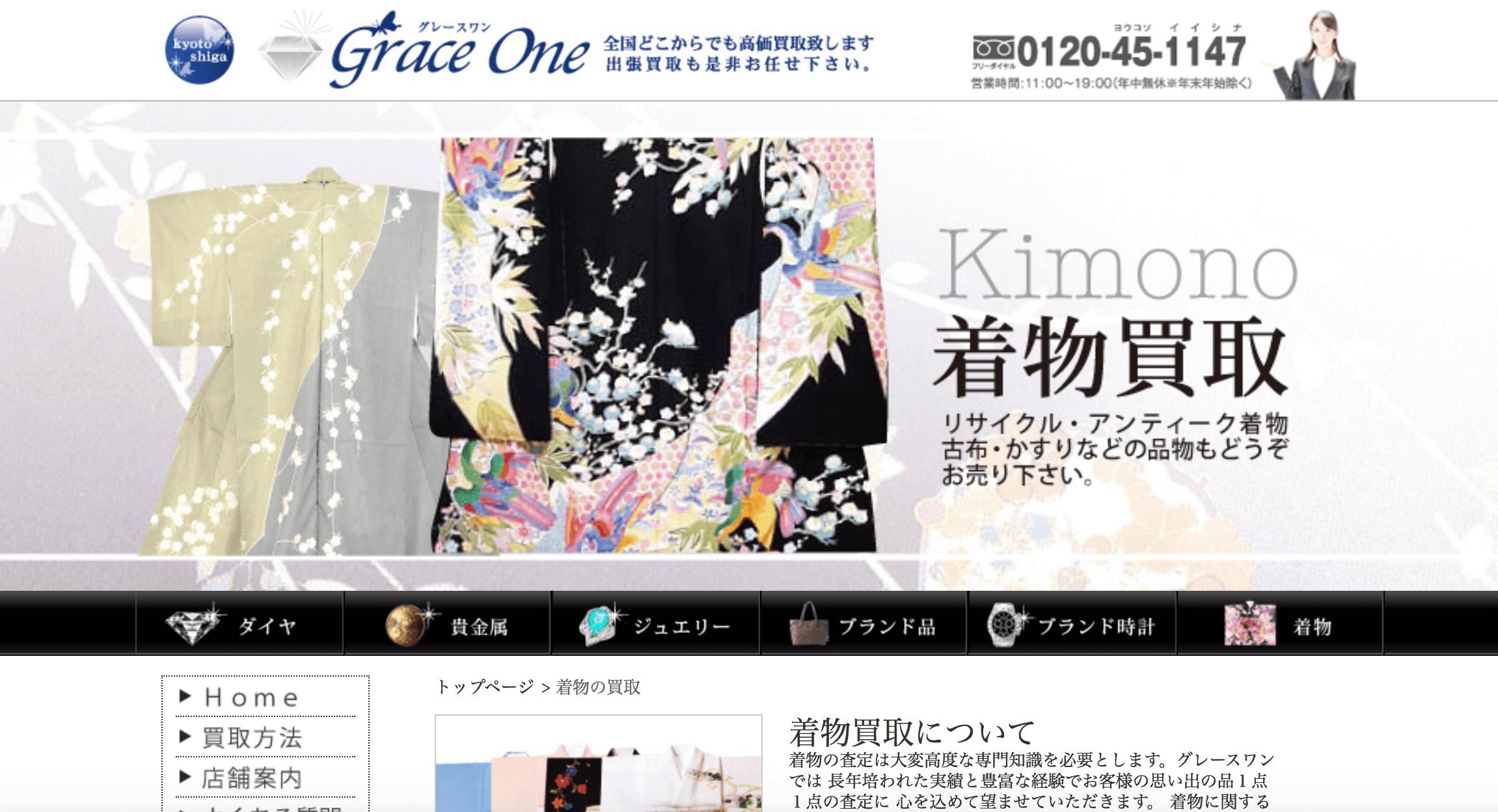 グレースワン滋賀県着物買取の画像