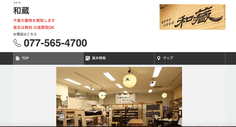 和蔵滋賀県の着物買取の画像