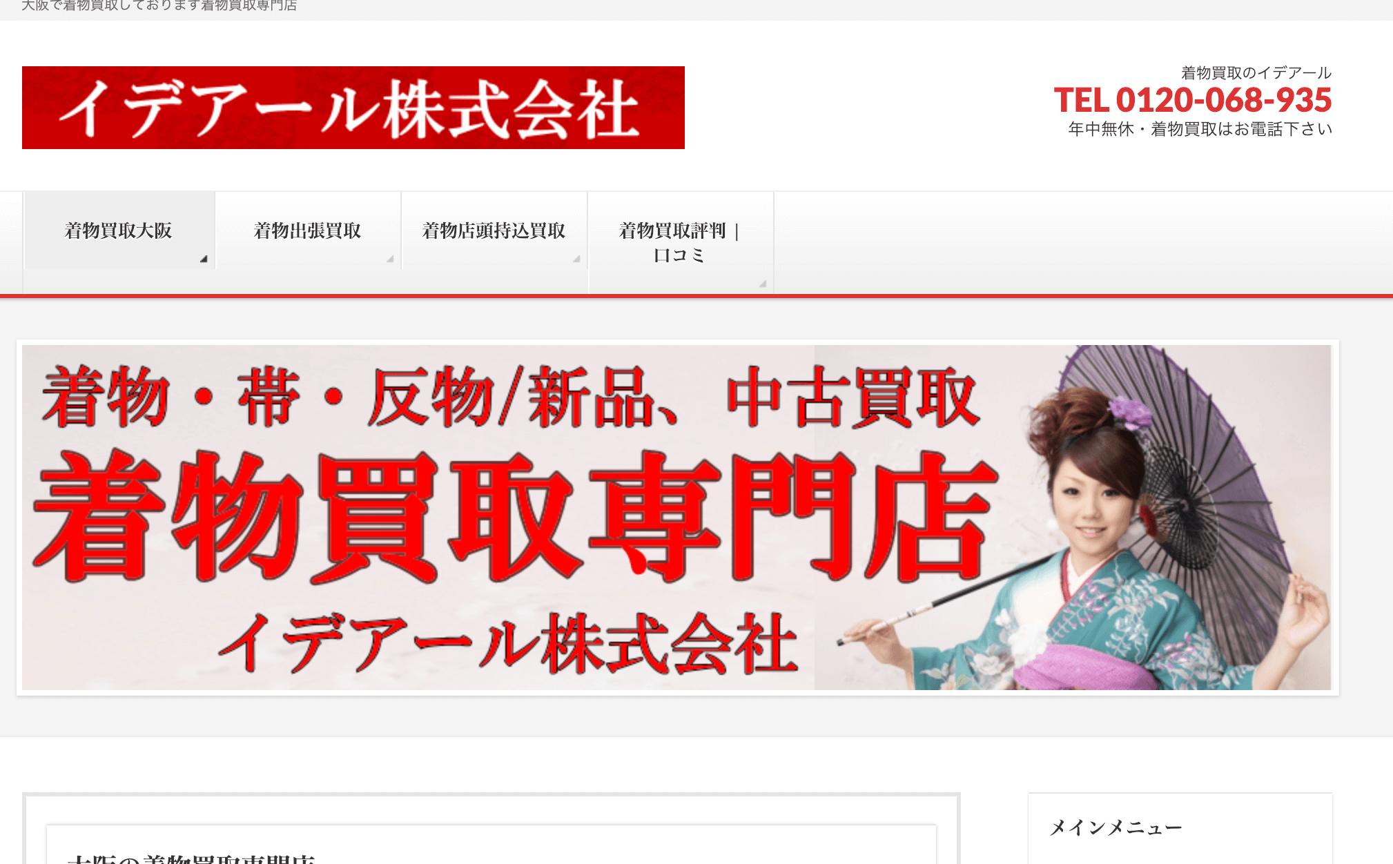 着物買取イデアール株式会社
