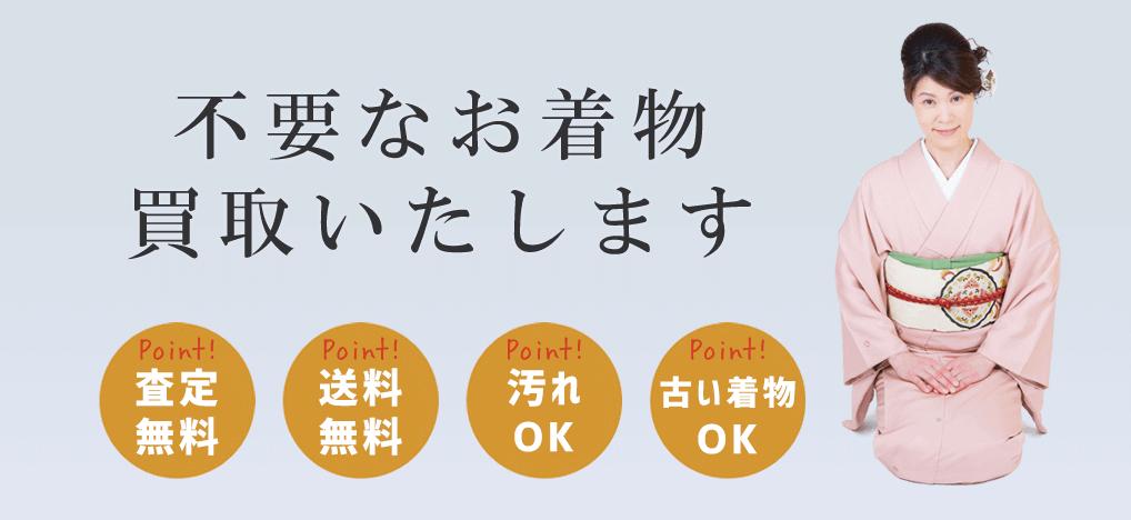 着物買取の着物10(旧:ヤマトク)