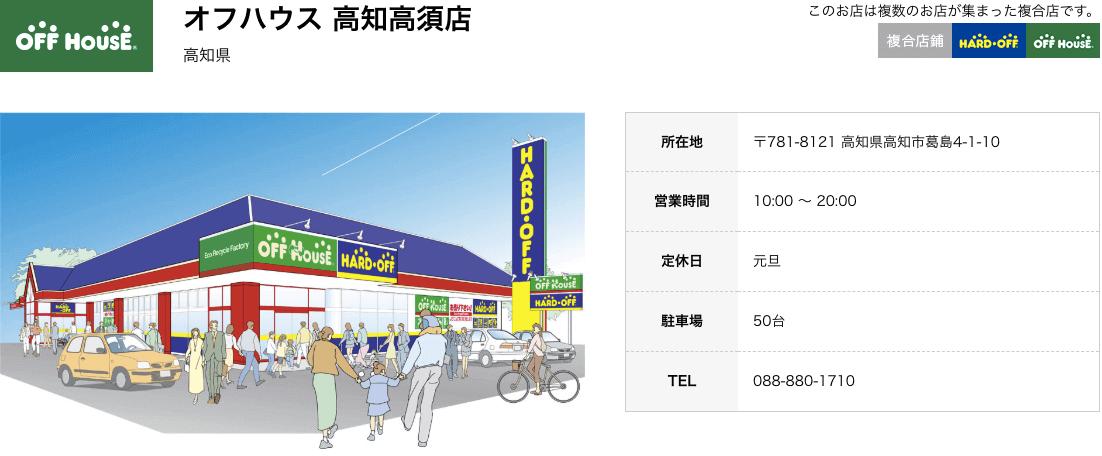 オフハウス高知県
