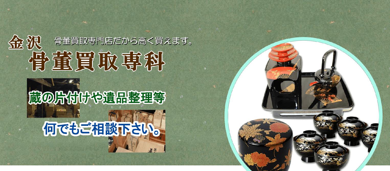 着物買取金沢 骨董専科