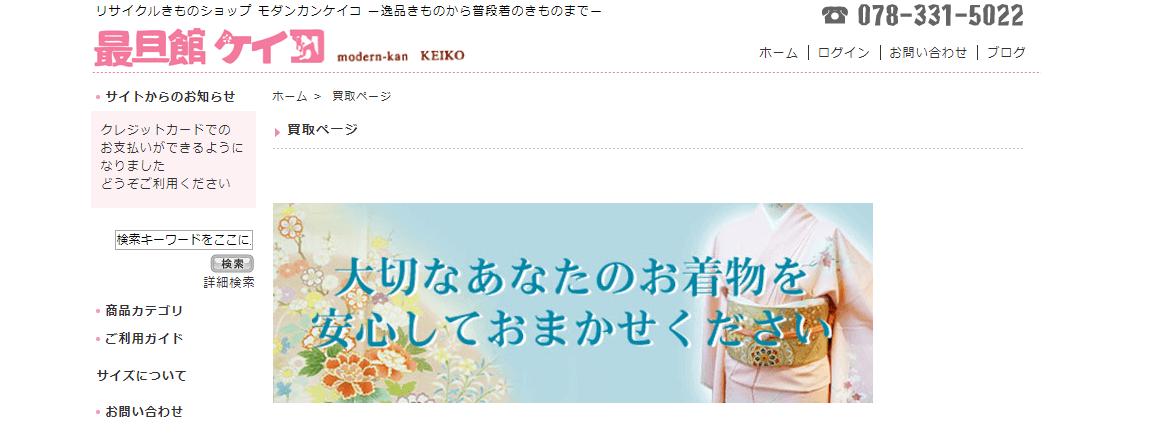 着物買取神戸 モダン館ケイコ