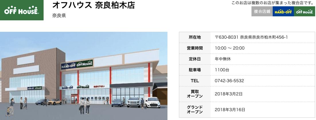 オフハウス奈良柏木店
