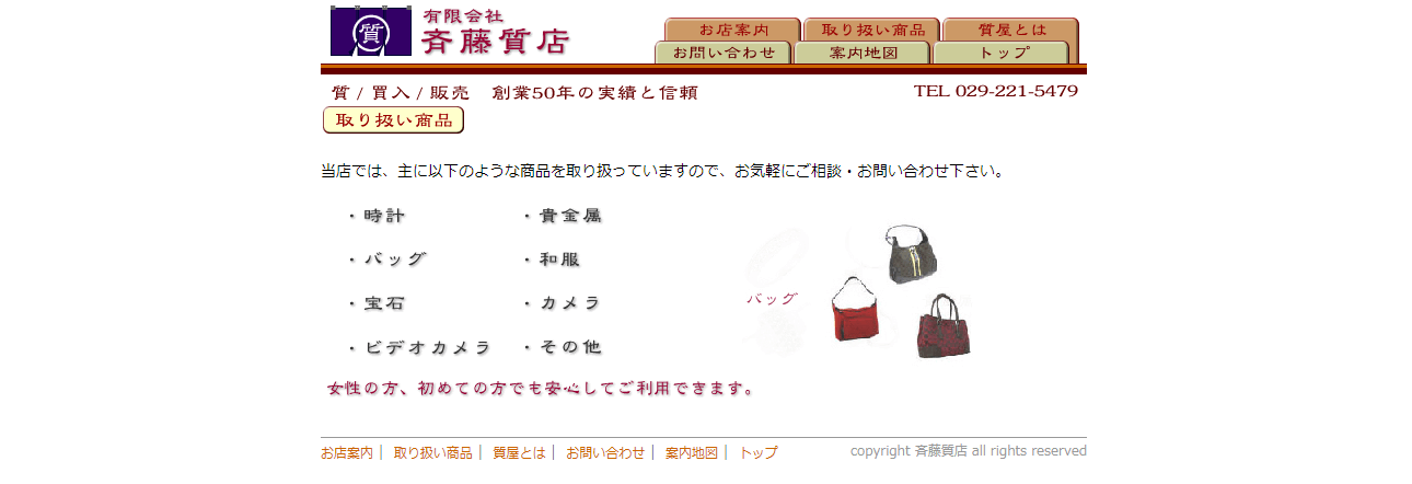 着物買取専門水戸 斉藤質店