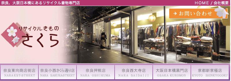 リサイクル着物さくら京都市