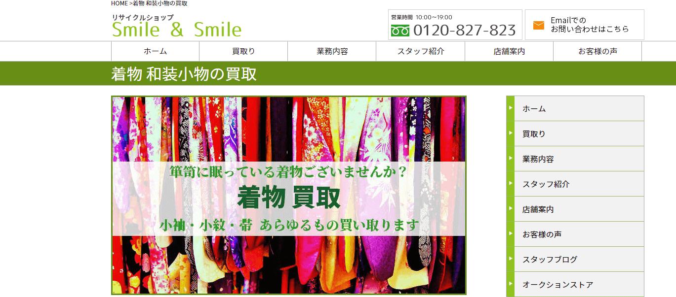 着物買取倉敷 Smile&Smile