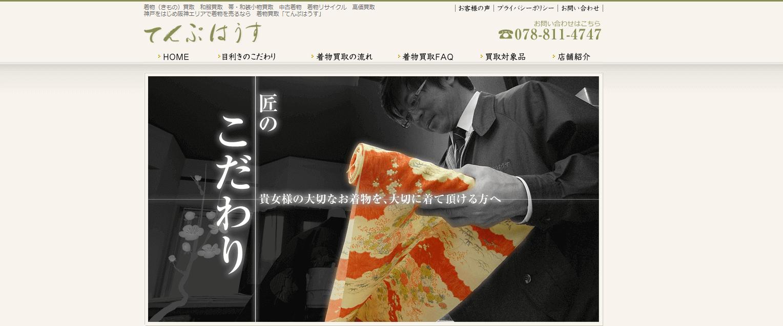 着物買取神戸 てんぷはうす