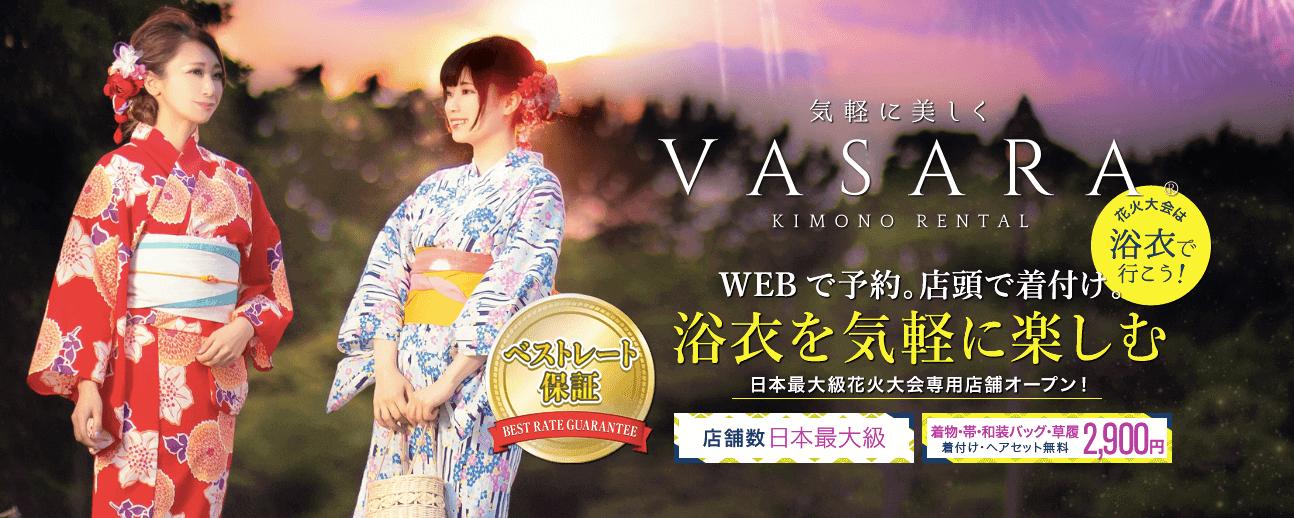 vasara浅草