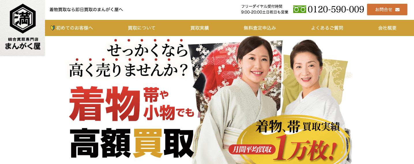 着物買取まんがくやは新潟県も対応可能