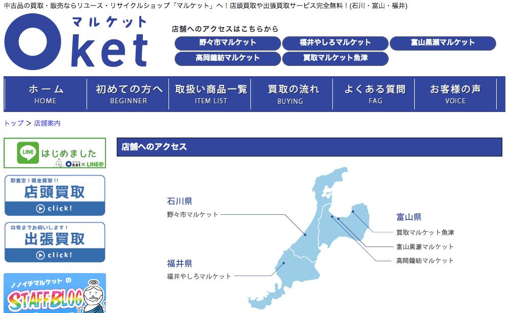 マルケト富山