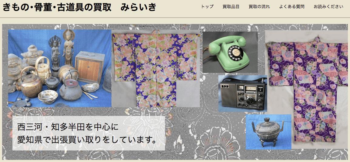 みらいき愛知県