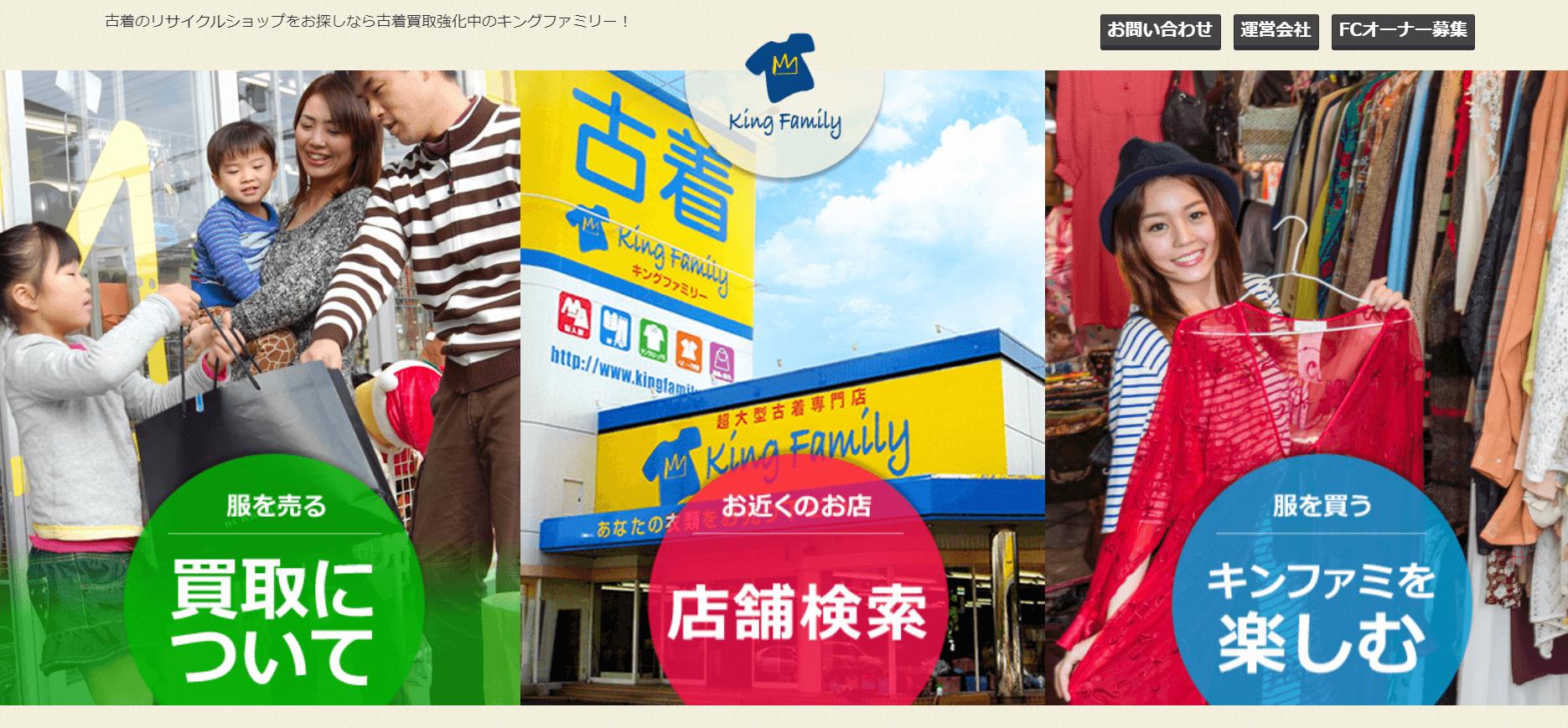 キングファミリー 蕨店