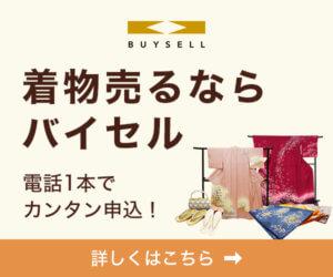 着物買取バイセルの画像
