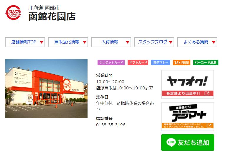 なんでもリサイクルビッグバン 函館花園店