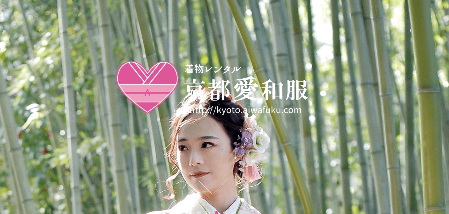 京都愛和服