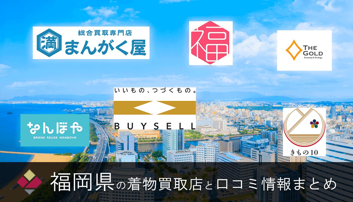 福岡県の着物買取【全25社】口コミ・評判を徹底比較したおすすめ高価買取店