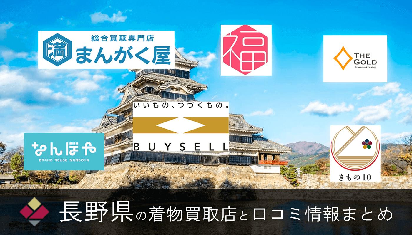 【長野県】着物買取の口コミ評判で選ぶ25選!一番高く売れるお店は?