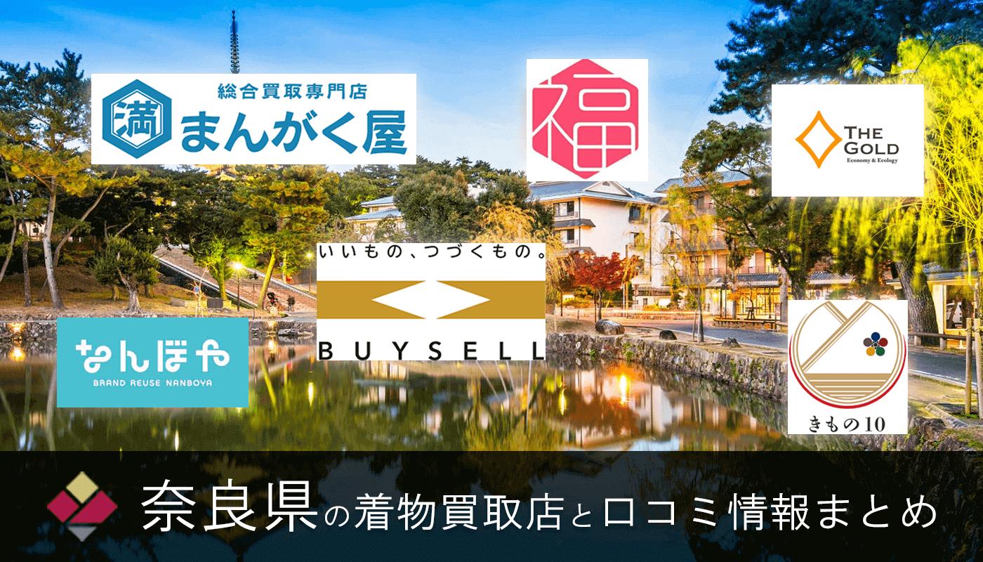 奈良県の着物買取【全25社】口コミ・評判の良い買取店ランキング