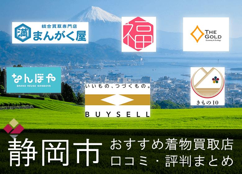 静岡市内の着物買取【全20社】評判口コミが良いおすすめ店