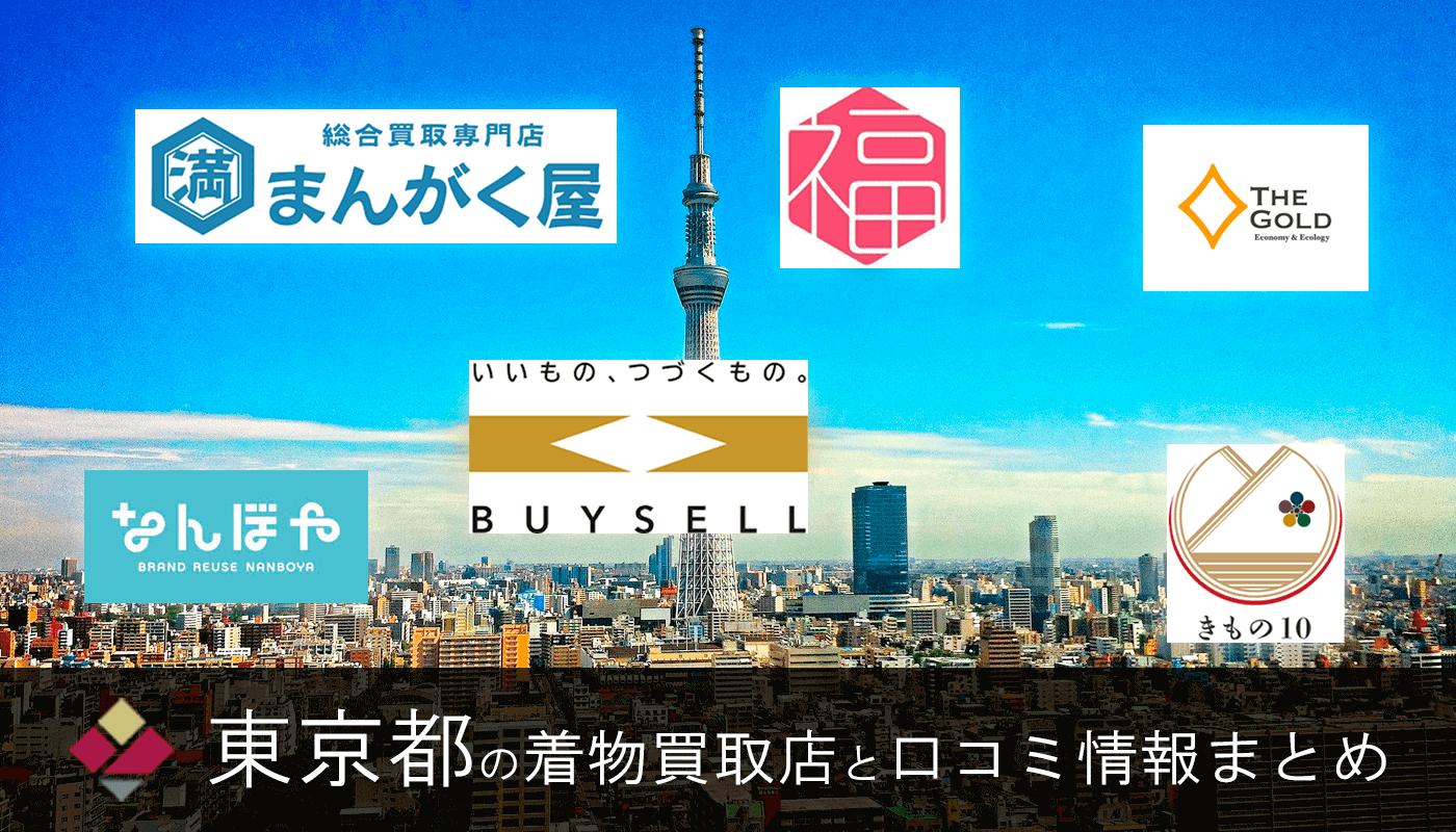 【東京都】着物買取の口コミ評判で選ぶ25選!一番高く売れるお店は?