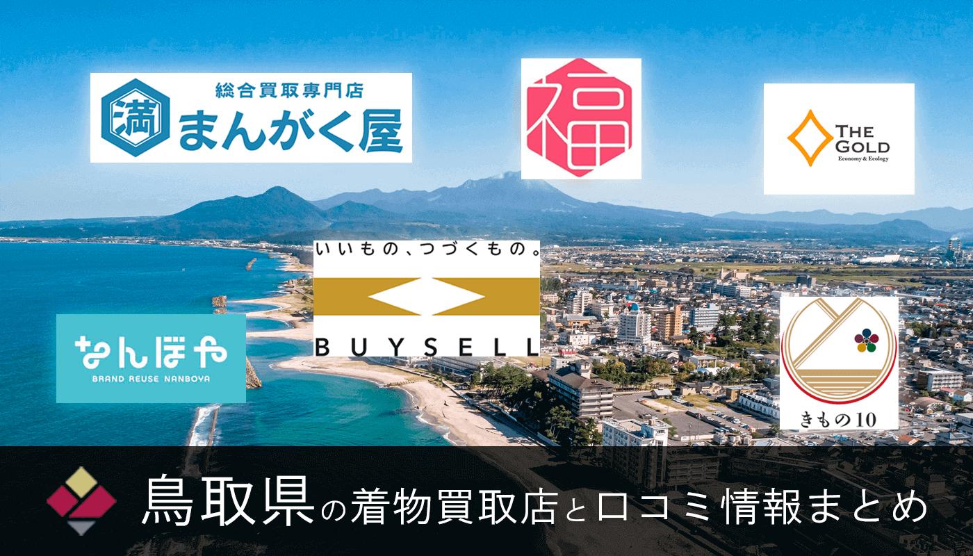 【2021最新】鳥取県で利用可能な着物買取店おすすめ25社の口コミ・評判まとめ