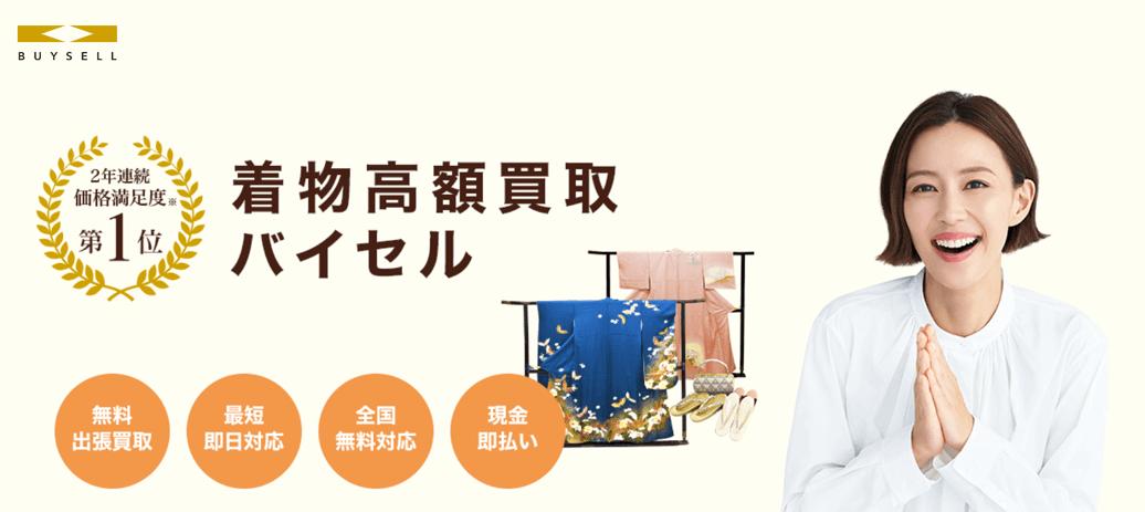 着物買取奈良県バイセル