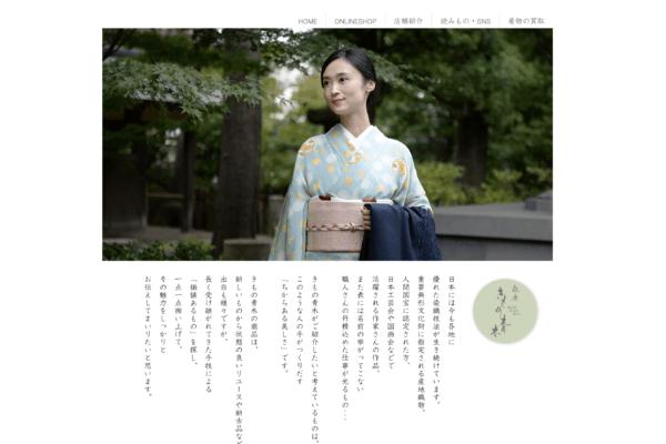 【きもの青木】の着物買取口コミと評判を徹底検証!