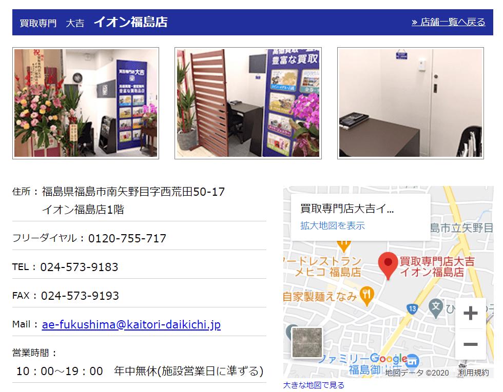 大吉イオン福島店
