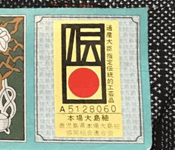 本場大島の中でも伝統工芸品であることを示す「伝統マーク」の画像
